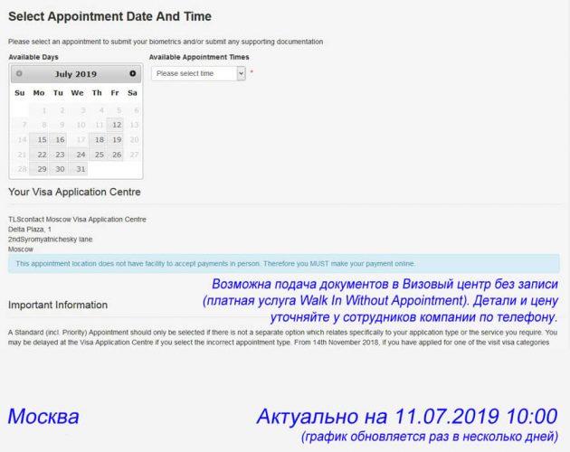 Выбор даты в Москве