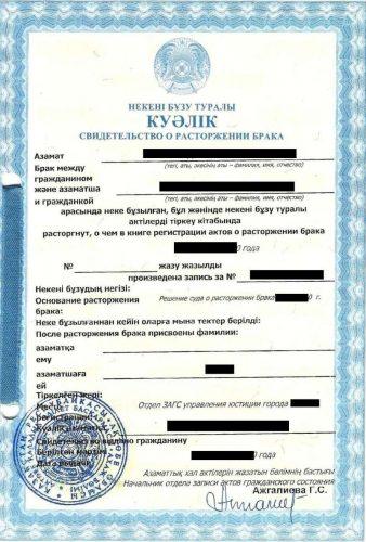 свидетельство о расторжении брака в Казахстане
