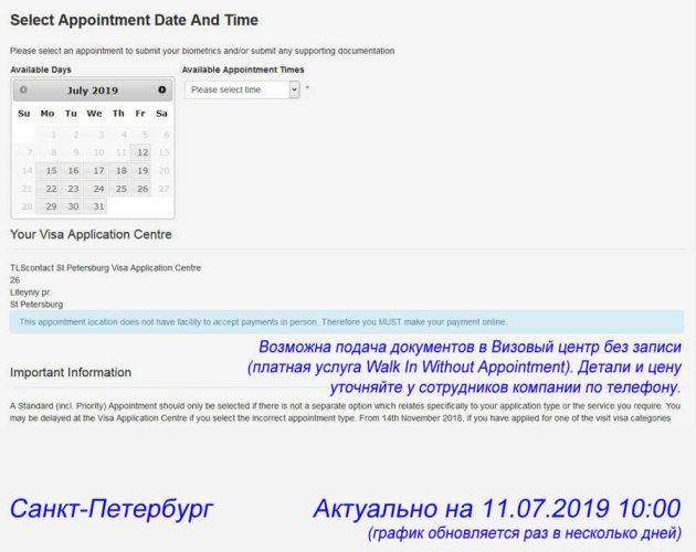 Выбор даты в Санкт-Петербурге