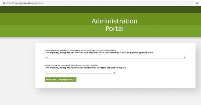 Скриншот сайта provisa.mfa.gov.cy