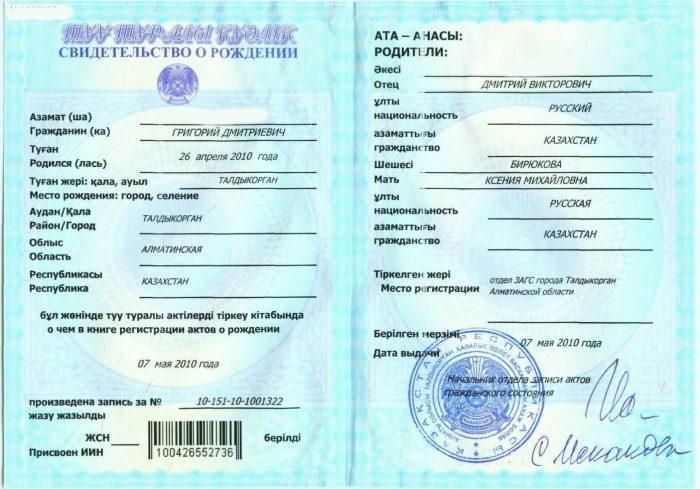 Казахстанское свидетельство о рождении