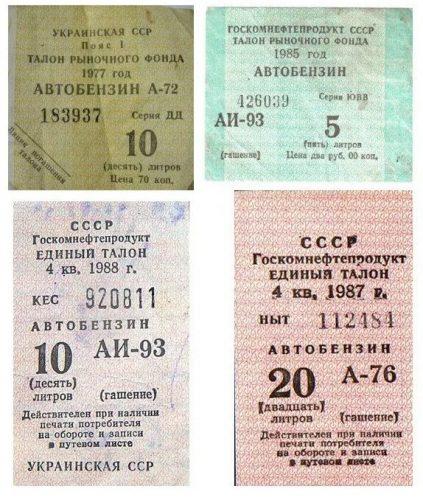 Талоны на бензин в СССР