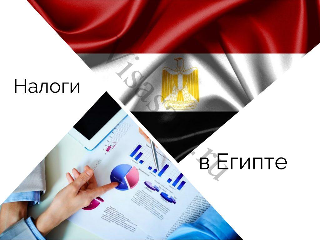 Налоги в Египте