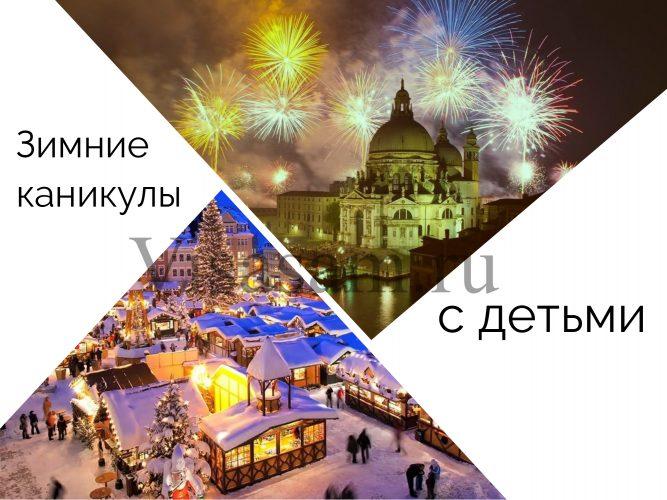 Куда поехать на зимние каникулы с ребенком на море за границу : отдых в Европе и в России