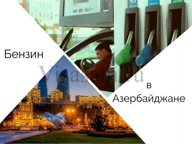 Цена бензина в Азербайджане