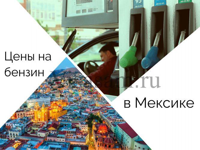 Цена и стоимость бензина в Мексике : российские и международные водительские права