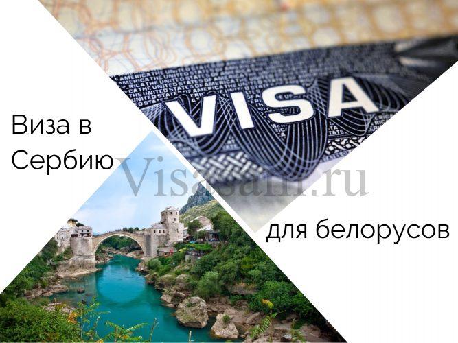 Нужна ли виза в Сербию для белорусов