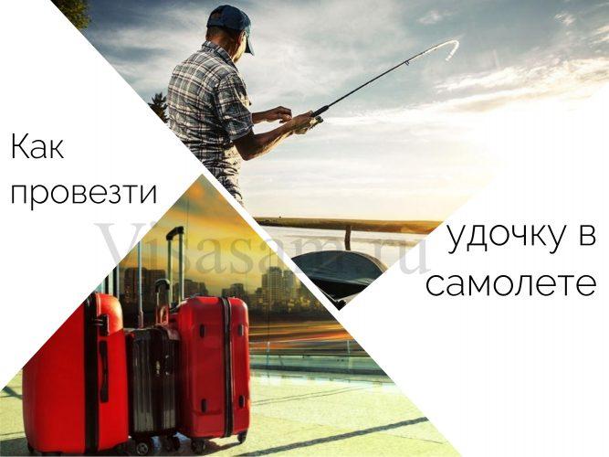 Перевозка удочки в самолете в ручной клади и багаже