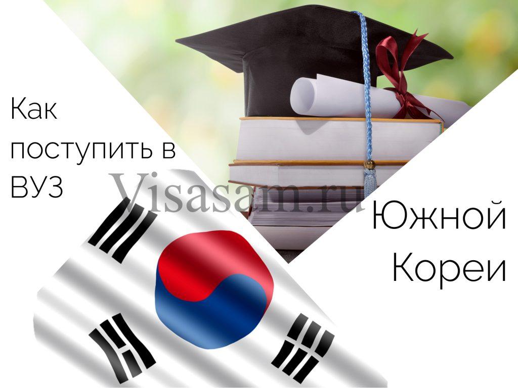 Как поступить в вуз Южной Кореи