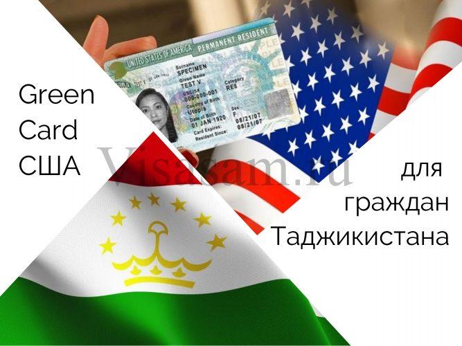 Green Card США для граждан Таджикистана