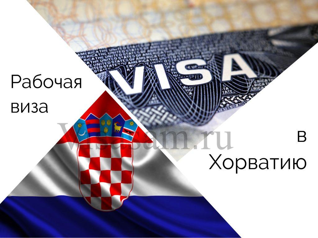 Оформление рабочей визы в Хорватию