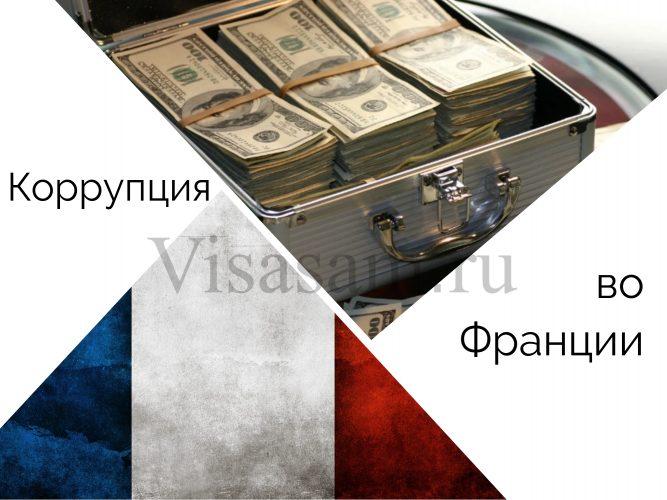 Коррупция во Франции