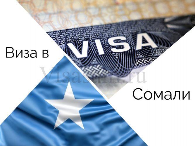 Виза в Сомали
