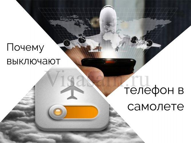Почему в самолете нельзя пользоваться телефоном и нужно его выключать при взлете