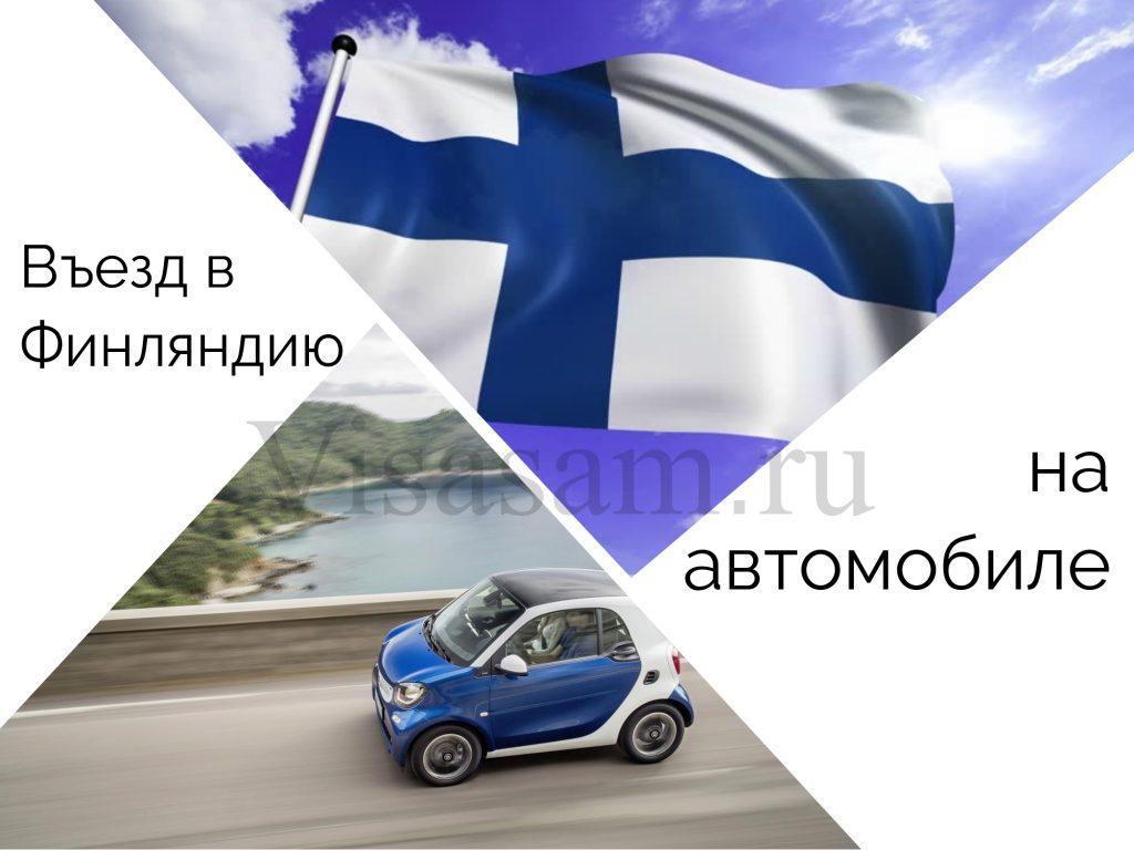 Въезд в Финляндию на автомобиле