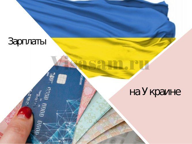 Сколько получают на Украине