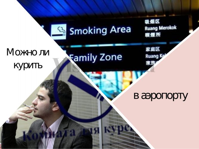 Разрешено ли курение в аэропортах
