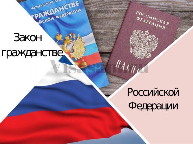 Российское законодательство о получении гражданства