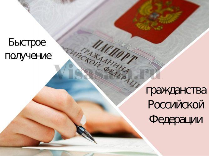 Варианты быстрого получения подданства РФ