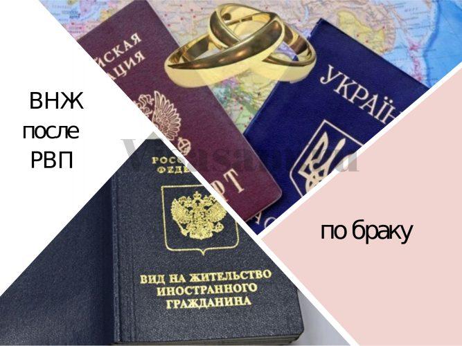 Получение ВНЖ для супругов российских граждан