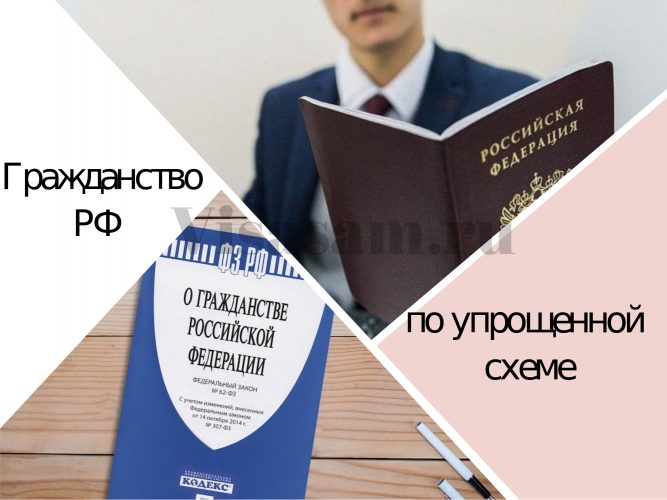 Как иностранцу быстро получить российский паспорт