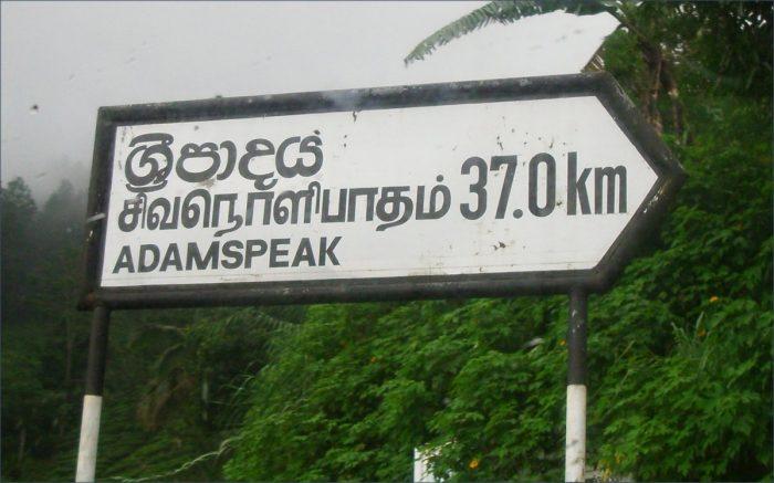 Указатель в Шри-Ланке