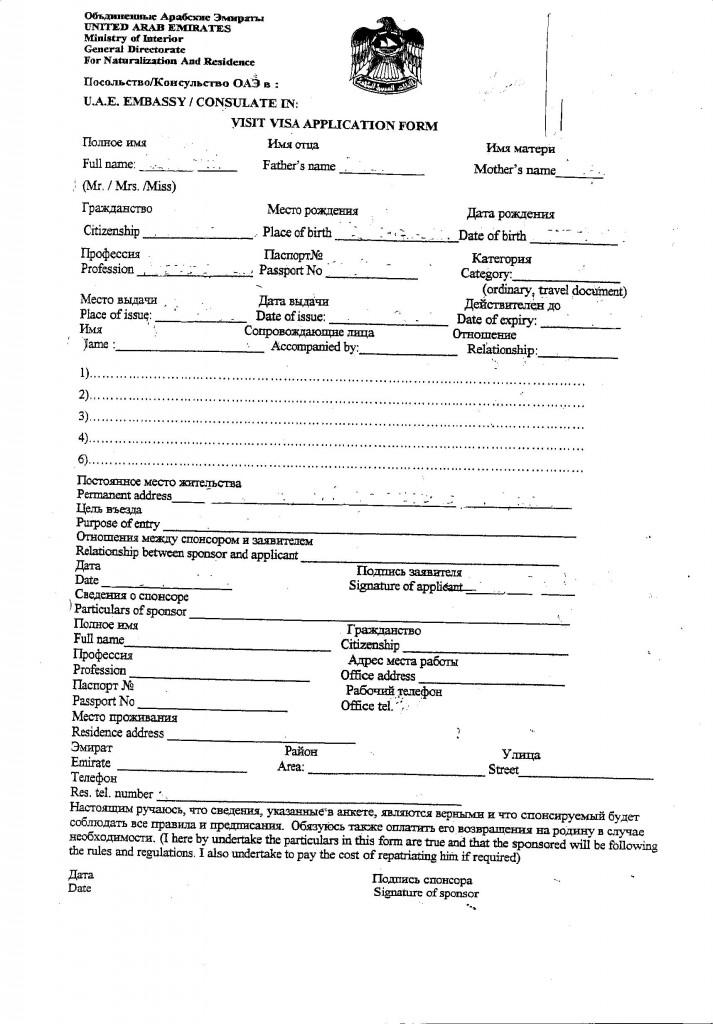 Документы необходимые для поездки в дубай купить виллу на мальдивах