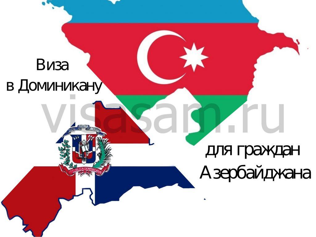 Оформление визы в Доминикану для граждан Азербайджана