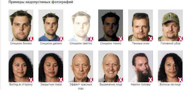 недопустимые фото на визу