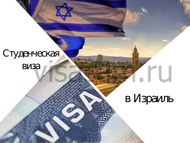 Студенческая виза в Израиль