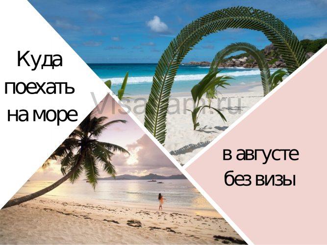 Безвизовые пляжные страны в конце лета