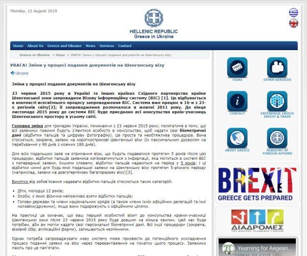 Скриншот сайта mfa.gr