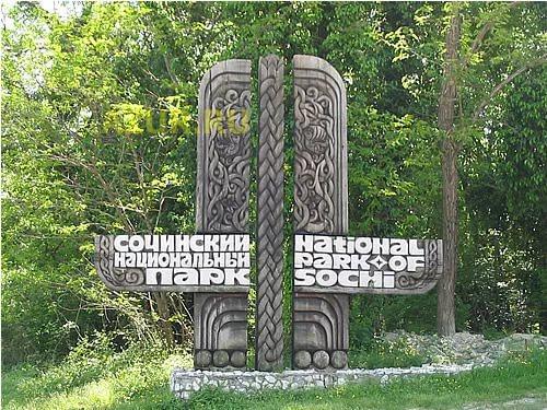 Национальный парк «Сочинский»