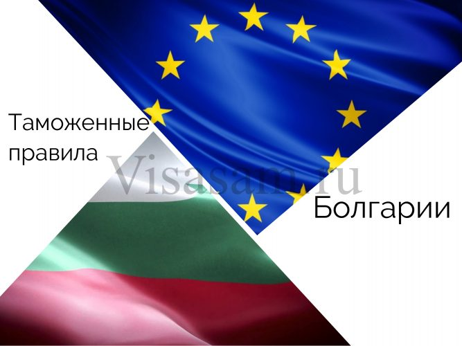Таможенные правила Болгарии