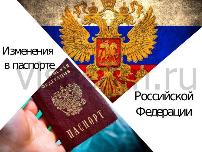 изменения для граждан РФ в паспорте