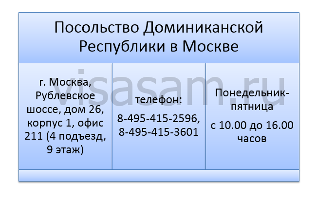 адрес посольства