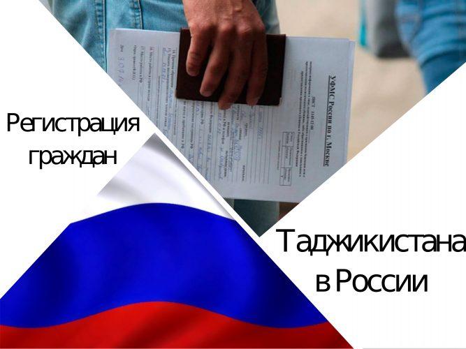 как зарегистрировать граждан Таджикистана в РФ