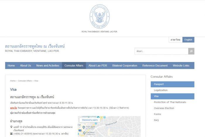 Скриншот сайта vientiane.thaiembassy.org