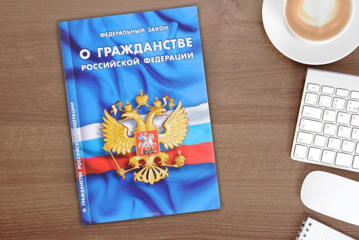 Закон о гражданства РФ