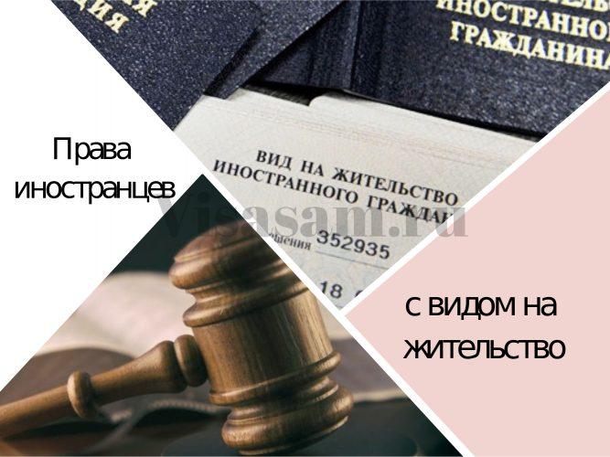 Правовые полномочия иностранцев с ВНЖ
