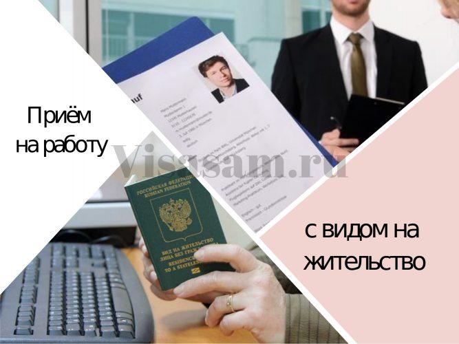 Официальное трудоустройство в РФ для иностранцев с ВНЖ