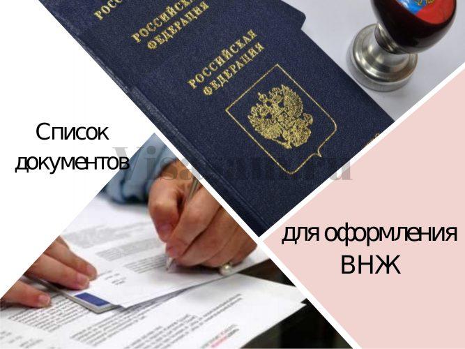 Бумаги для оформления вида на жительство в России