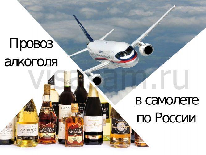 как провести алкоголь в самолете по россии