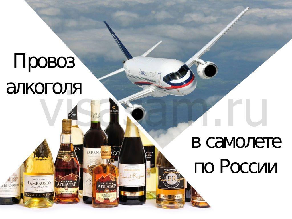 Правила перевозки алкоголя в самолете по России