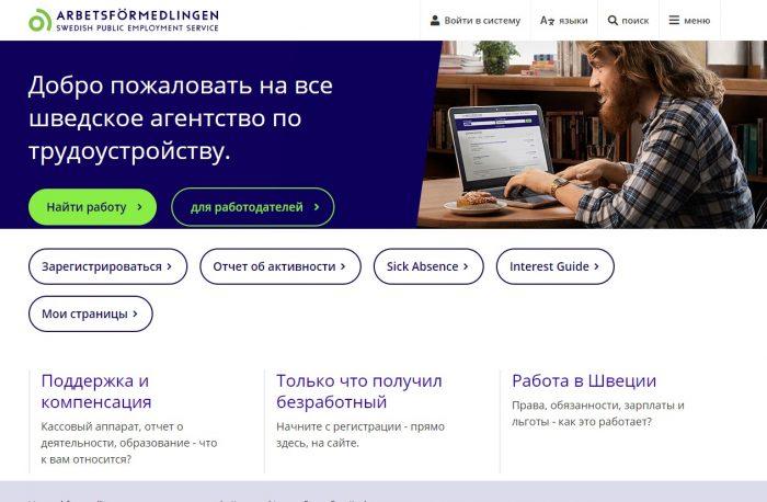 Скриншот сайта Arbetsförmedlingen