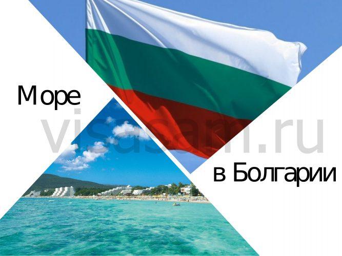 морское побережье в болгарии