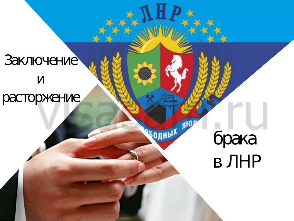 Заключение и расторжение брака в ЛНР в 2021 году