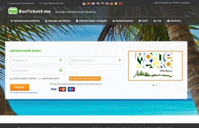 Скриншот сайта bustiket4.me