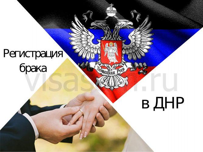 Брак в ДНР 2020 году