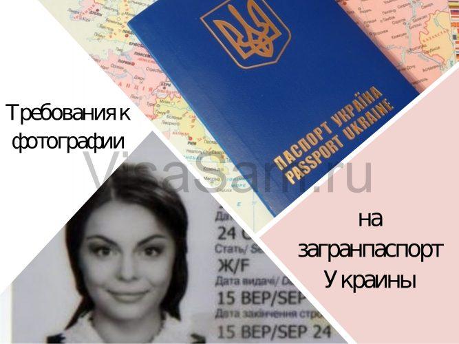Фото для получения загранпаспорта Украины